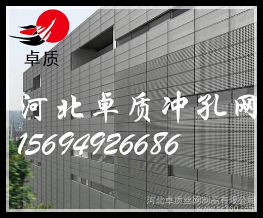 外墙铝板网