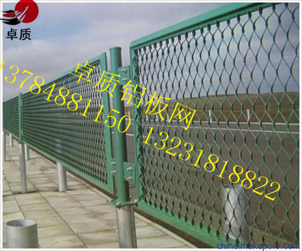 防护铝板网