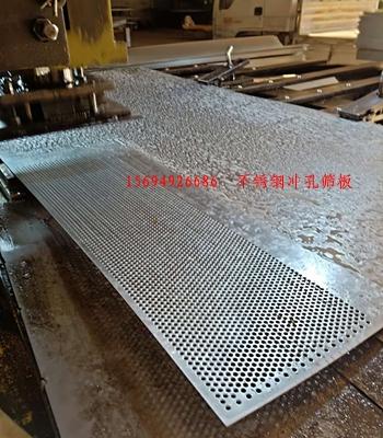 不锈钢冲孔筛板